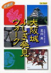 【1000円以上送料無料】大阪城ふしぎ発見ウォーク/北川央