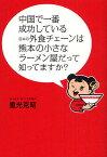 中国で一番成功している日本の外食チェーンは熊本の小さなラーメン屋だって知ってますか?/重光克昭【1000円以上送料無料】