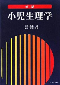 【1000円以上送料無料】小児生理学/馬場一雄