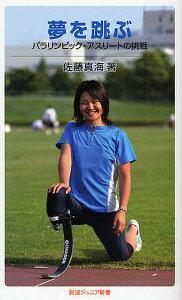 岩波ジュニア新書 604夢を跳ぶ パラリンピック・アスリートの挑戦/佐藤真海