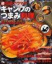 超簡単でウマイ!キャンプのつまみ料理 サバ缶、サケ缶、コンビーフ缶!焚き火に野菜を放り...