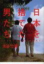 【1000円以上送料無料】日本を捨てた男たち フィリピンに生きる「困窮邦人」/水谷竹秀