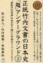 超☆はらはら 022【1000円以上送料無料】正統竹内文書の日本史「超」アンダーグラウンド 2/...