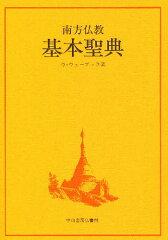 南方仏教基本聖典【後払いOK】【1000円以上送料無料】