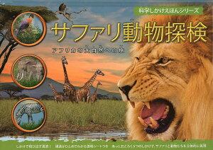 サファリ動物探検 アフリカの大自然への旅/バーバラ・テイラー/むらかみりか【1000円以上送料無料】