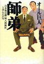 師弟 吉本新喜劇・岡八朗師匠と歩んだ31年/オール巨人【1000円以上送料無料】