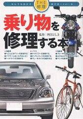 THE修理なんでも自分で直す本 Vol.5【1000円以上送料無料】乗り物を修理する本