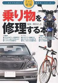 THE修理なんでも自分で直す本 Vol.5【全品送料無料】乗り物を修理する本