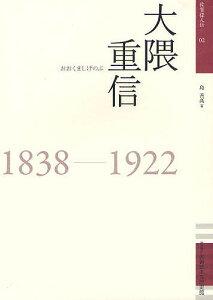 大隈重信 1838−1922/島善高【後払いOK】【1000円以上送料無料】