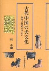 古代中国の犬文化 食用と祭祀を中心に/桂小蘭【後払いOK】【1000円以上送料無料】