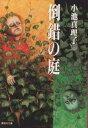 集英社文庫【1000円以上送料無料】倒錯の庭/小池真理子