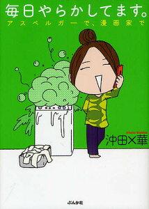 【1000円以上送料無料】毎日やらかしてます。 アスペルガーで、漫画家で/沖田×華