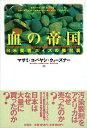 血の帝国 日米薬害エイズの舞台裏/マサミ・コバヤシ・ウィーズナー【後払いOK】【1000円以上…
