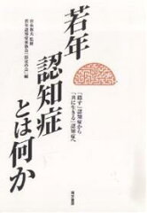 【全品送料無料】若年認知症とは何か 「隠す」認知症から「共に生きる」認知症へ/若年認知症...