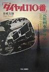 ダイヤル110番 元祖刑事ドラマ1957−1964/羊崎文移【1000円以上送料無料】