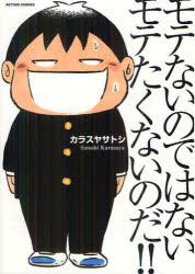 アクションコミックス【1000円以上送料無料】モテないのではない モテたくないのだ!!/カラ...