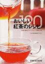 【1000円以上送料無料】おいしい紅茶のレシピ120 紅茶の基本とアレンジティーの楽しみ方/世界...