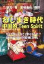 ねじまき時代 中国的Teen S...