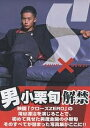 SHUN×GENJI 小栗旬写真集【1000円以上送料無料】 - bookfan 2号店 楽天市場店