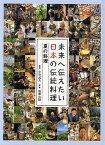 未来へ伝えたい日本の伝統料理 2/後藤真樹/小泉武夫【1000円以上送料無料】