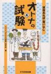 オトナの試験 資格あれば憂いなし 4/NHKオトナの試験制作班【1000円以上送料無料】