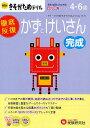 かずとけいさん完成 4−6歳/幼児教育研究会【1000円以上送料無料】
