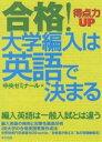 【1000円以上送料無料】合格!大学編入は英語で決まる 得点力UP/中央ゼミナール