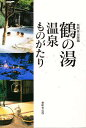 【1000円以上送料無料】鶴の湯温泉ものがたり/無明舎出版