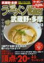 ウォーカームック No.300【1000円以上送料無料】ラーメンWalker武蔵野・多摩 2013