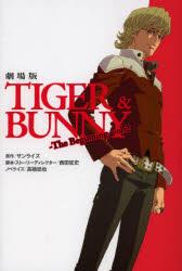 【全品送料無料】劇場版TIGER&BUNNY The Beginning vol.2/サンライズ/西田征史/・ス...