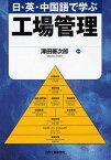日・英・中国語で学ぶ工場管理/澤田善次郎【1000円以上送料無料】