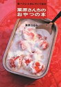 栗原さんちのおやつの本 食べたいときにすぐできる/栗原はるみ/レシピ【1000円以上送料無料】