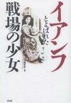 イアンフとよばれた戦場の少女/川田文子【1000円以上送料無料】