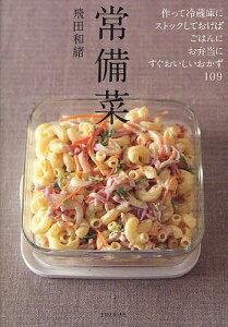【1000円以上送料無料】常備菜 作って冷蔵庫にストックしておけば、ごはんに、お弁当に、す...