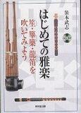 はじめての雅楽 笙・篳篥・竜笛を吹いてみよう CD‐book/笹本武志【1000円以上送料無料】