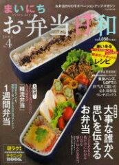 イカロスMOOK【1000円以上送料無料】まいにちお弁当日和 No.4(2012)