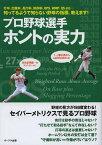 プロ野球選手ホントの実力 打率、出塁率、長打率、防御率、OPS、WHIP、QS etc…知ってるようで知らない野球の指標、教えます!【1000円以上送料無料】