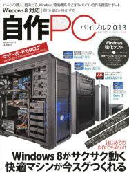 100%ムックシリーズ【1000円以上送料無料】自作PCバイブル 買う・組む・強化する 2013