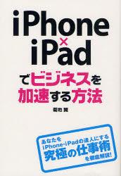 【1000円以上送料無料】iPhone×iPadでビジネスを加速する方法/菊地翼【RCP】