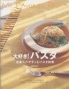 【1000円以上送料無料】大好き!パスタ 定番スパゲティとパスタ料理/村田裕子