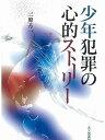 少年犯罪の心的ストーリー/三原芳一【後払いOK】【1000円以上送料無料】