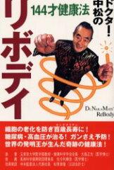 ドクター・中松のリボデイ 144才健康法 新装版/ドクター中松【後払いOK】【1000円以上送料...
