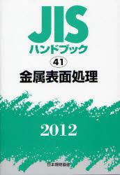 【エントリーでポイント10倍】JISハンドブック 金属表面処理 2012/日本規格協会【BOOKFAN限...