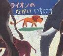 【1000円以上送料無料】ライオンのながいいちにち/あべ弘士
