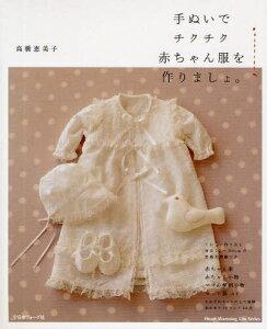 Heart Warming Life S【1000円以上送料無料】手ぬいでチクチク赤ちゃん服を作りましょ。/高...
