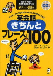 英会話きちんとフレーズ100 ネイティブなら日本のきちんとした表現をこう言う 誰もが本当はこれ…