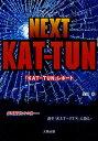 【後払いOK】【1000円以上送料無料】NEXT KAT−TUN 『KAT−TUN』レポート 赤西脱退とその後...