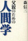 父親のための人間学/森信三/寺田一清【1000円以上送料無料】