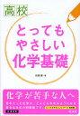 高校とってもやさしい化学基礎/柿澤壽【1000円以上送料無料】