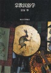【1000円以上送料無料】宗教民俗学/宮家準【RCP】